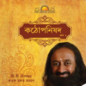 Katopanishad commentary in Bengali by sri sri ravishankar on katha upanishad