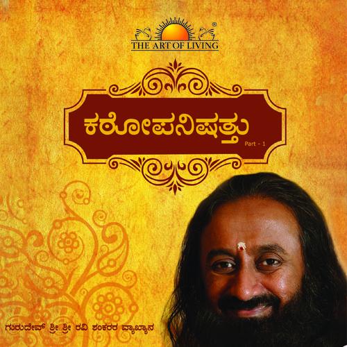 Katopanishad commentary in Kannada by sri sri ravishankar on katha upanishad