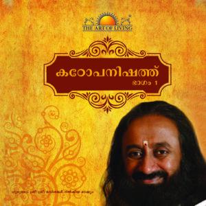 Katopanishad commentary in Malayalam by sri sri ravishankar on katha upanishad