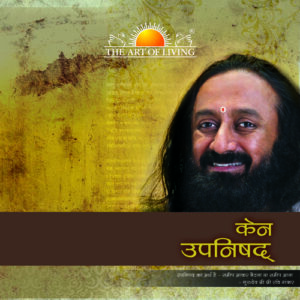 Kena Upanishad commentary in Hindi by sri sri ravishankar on kenopanishad