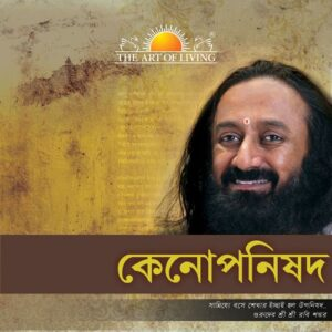Kena Upanishad commentary in Bengali by sri sri ravishankar on kenopanishad