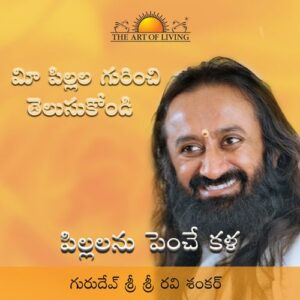Know Your Child: The Art of Raising Children book in Telugu for effective parenting by art of living