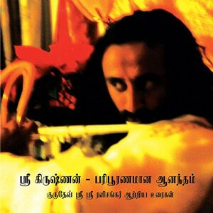 Krishna: The Absolute Joy book in Tamil by art of living includes lord krishna stories