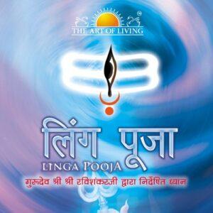 Linga Pooja Meditation
