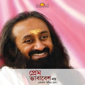 Love is not an emotion book in Bengali on relationship by art of living