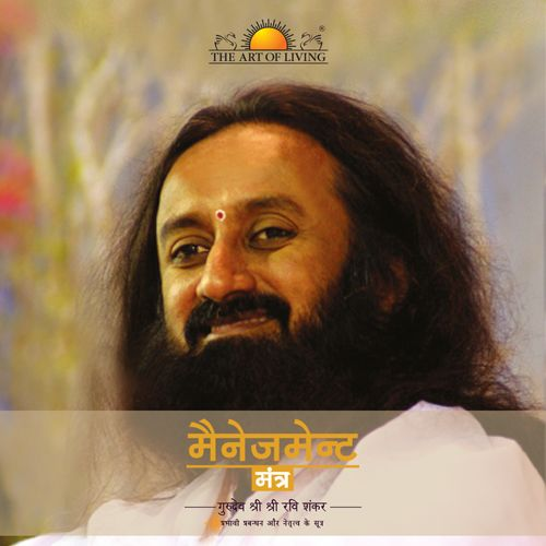 Management mantras book in Hindi on management tips by sri sri Ravishankar