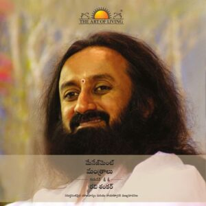Management mantras book in Telugu on management tips by sri sri Ravishankar