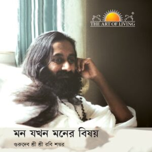 Mind Matters book in Bengali by art of living