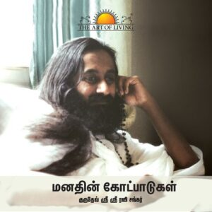 Mind Matters book in Tamil by art of living