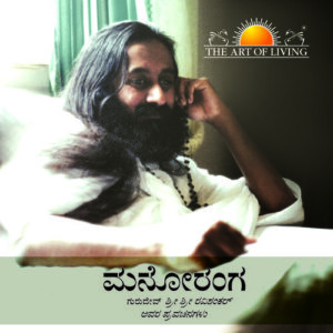 Mind Matters book in Kannada by art of living