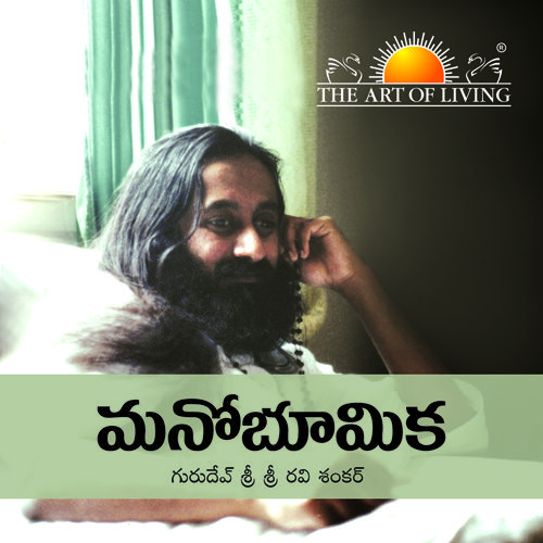 Mind Matters book in Telugu by art of living