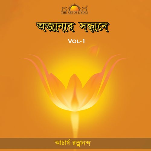 More Light on Less Known spiritual book by sri sri ravishankar Vol. 1 - Bengali