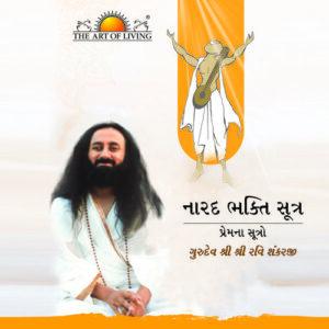Narada Bhakti Sutra book in Gujarati by Sri Sri Ravishankar