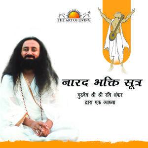 Narada Bhakti Sutra- Hindi