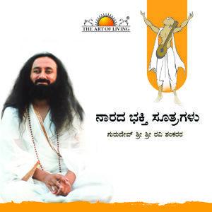 Narada Bhakti Sutra book in Kannada by Sri Sri Ravishankar
