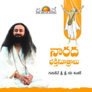 Narada Bhakti Sutra book in Telugu by Sri Sri Ravishankar