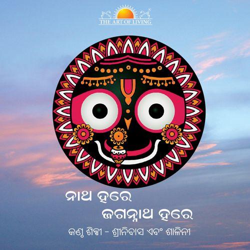 Nath Hare Jagabbatha Hare by Srinivas & Shalini