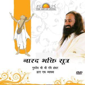 Narada Bhakti Sutra Vol. 1-4