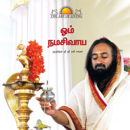 Om Namah Shivaya- Tamil