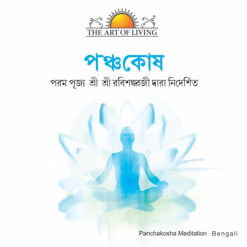 Panchkosha meditation in Bengali