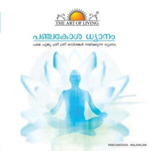 Panchakosha Meditation - Malayalam