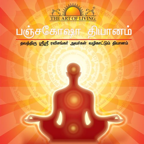 Panchkosha meditation in Tamil