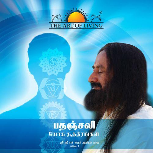Patanjali Yoga Sutras- Tamil