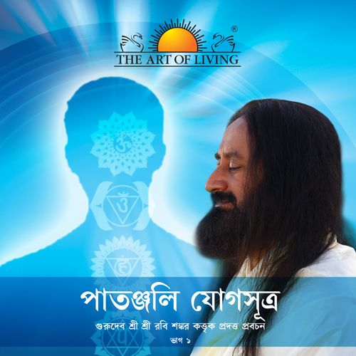 Yoga Sutras of Patanjali in Bengali