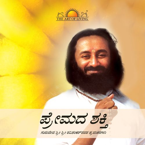 Power of Love book in Kannada by art of living