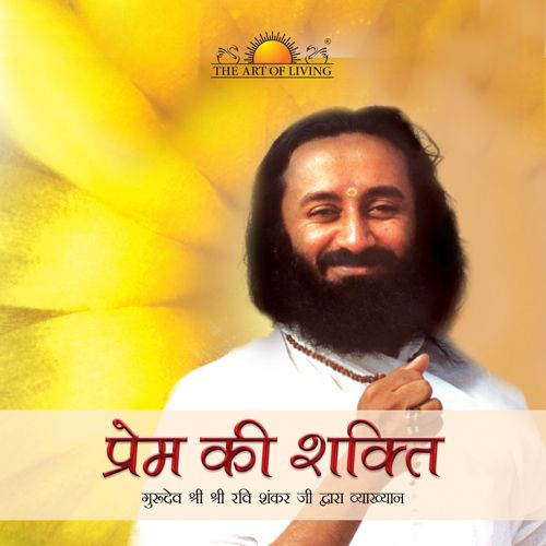 Power of Love book in Hindi by art of living