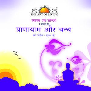 Pranayama art of living