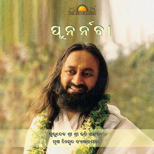 Punarnava Odia book by Sri Sri Ravishankar
