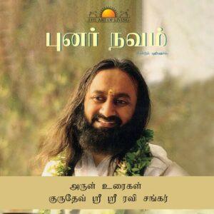 Punarnava Tamil book by Sri Sri Ravishankar