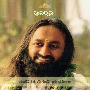 Punarnava Telugu book by Sri Sri Ravishankar