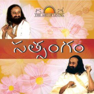 Satsang book by art of livings includes lyrics of art of living Bhajans