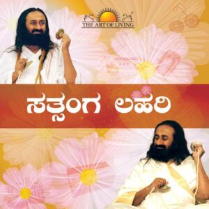Satsang book by art of livings includes lyrics of art of living Bhajans