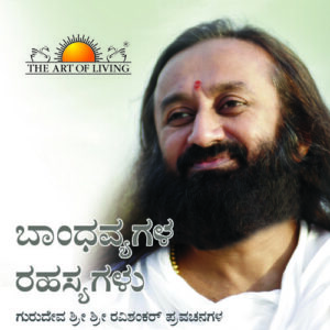 """Secrets of Relationships book in Kannada by art of living"