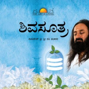 Shiva Sutra book in Kannada by art of living