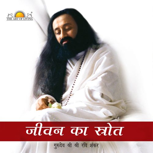 Source of Life in Hindi Spiritual book by art of living