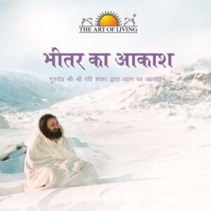 The Space Within Hindi meditation explains power of meditation by art of living