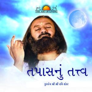 Spirit of Enquiry in Gujarati spiritual book by art of living