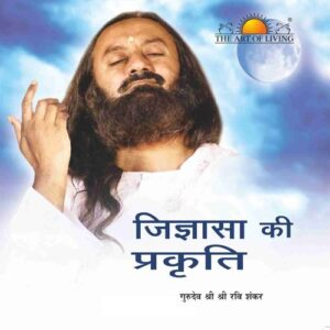 Spirit of Enquiry in Hindi spiritual book by art of living