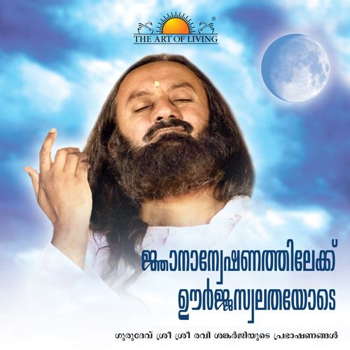 Spirit of Enquiry in Malayalam spiritual book by art of living