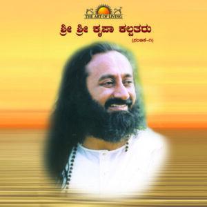 Sri Sri Krupa Kalpatharu