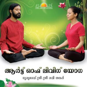 Art of Living Yoga- Malayalam