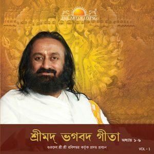 Srimad Bhagavad Gita Vol 1 (Chapter 1 - 6)