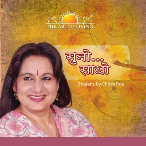 Suno Sadho album by Chitra Roy