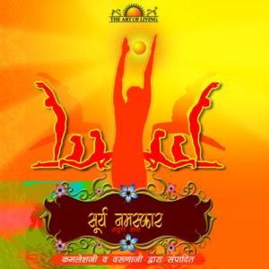 Surya Namaskar-Hindi