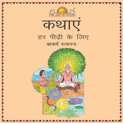 Tales for the Young and the Old in English story books in Hindi by art of living