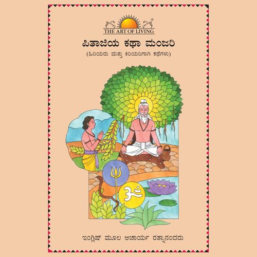 Tales for the Young and the Old in English story books in Kannada by art of living